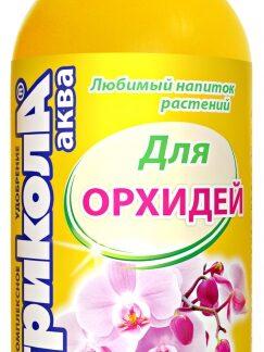 Удоб Агрикола-аква д/орхидей 0,25л   /25