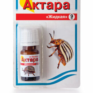 АКТАРА ВХ   9мл /100