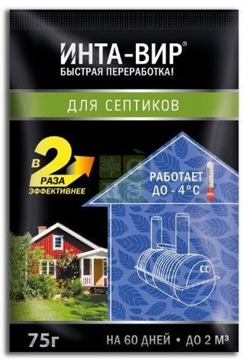 Средство ИНТА-ВИР д/септиков 75г /24