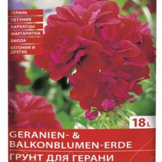 Грунт GW Geranien&Balkonblumenerde д/герани и балк. 18л/1