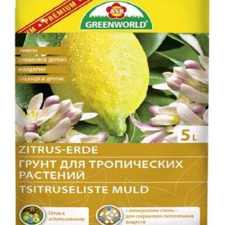 Грунт GW Zitruserde д/тропических растений 5л 1/5
