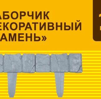 Заборчик декоративный «КАМЕНЬ» уп.10шт /12