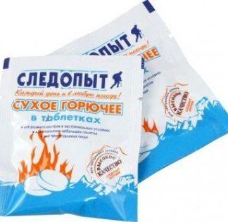Сухое горючее в таблетках СЛЕДОПЫТ-ЭКСТРИМ 15 г