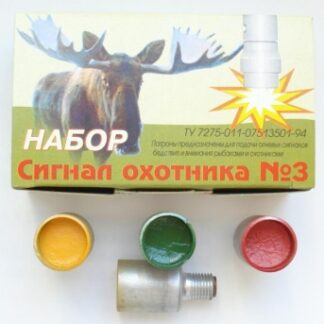 Сигнал охотника № 3 уп. 15 шт