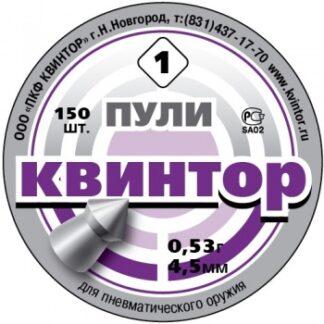 Пульки пневматические КВИНТОР (острая головка) 4,5 мм уп. 300 шт