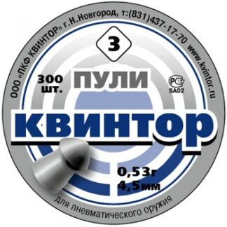 Пульки пневматические КВИНТОР (оживальная головка) 4,5 мм уп. 300 шт