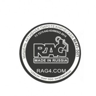 Мишень активная RAG МАП-50П