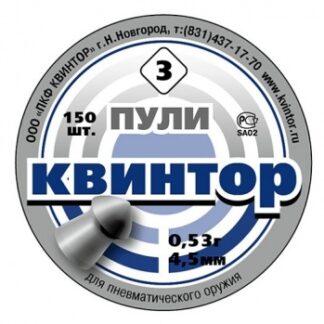 Пульки пневматические КВИНТОР (оживальная головка) 4,5 мм уп. 150 шт
