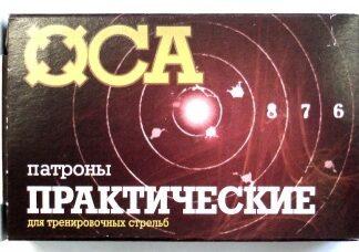 ПАТРОН 18Х45 ПРАКТИЧЕСКИЙ К ПБ-4 ОСА УП.4шт