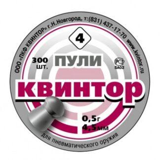 Пульки пневматические КВИНТОР (круглая головка) 4,5 мм уп. 300 шт